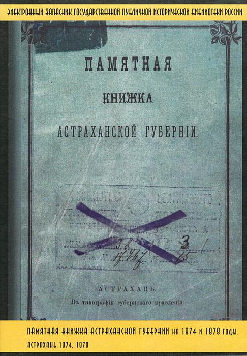 Памятная книжка Астраханской губернии на 1874 и 1878 гг