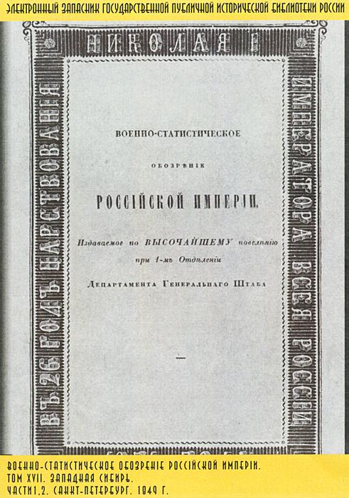 Военно-статистическое обозрение Российской империи. Том 17