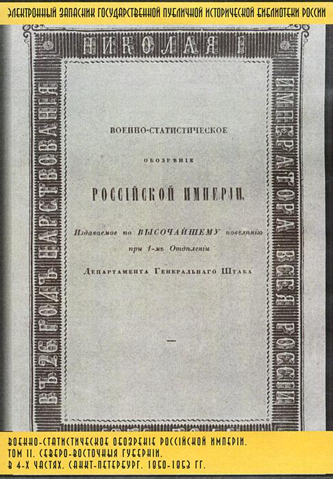 Военно-статистическое обозрение Российской империи. Том 2