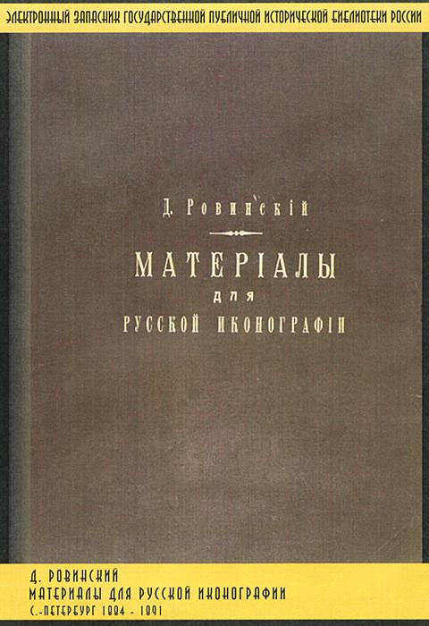 Материалы для русской иконографии