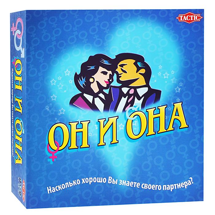 Настольная игра Он и она02787TНастольная игра Он и она - это настоящая викторина для влюбленных пар. Если вы хотите узнать, что думает ваша вторая половинка по поводу интимных отношений, или же каковы ее взгляды на быт и финансы, тогда эта игра для вас. Вопросы распределены по категориям: любовь и интимные отношения, быт и взаимоотношения, работа и бизнес, прошлое и будущее. Например: Знаете ли Вы, когда день рождения у тещи?. И еще много-много простых и сложных вопросов. Играть можно одной паре или нескольким. Покажите своей второй половинке, как хорошо вы ее знаете! Правильно отвечайте на вопросы и выигрывайте викторину. Если играют несколько пар, то цель игры - прийти на финиш первыми, причем на финише должны оказаться обе фишки влюбленной пары. Если играет одна пара, то соревнуйтесь между собой, стараясь прийти на финиш первым. Игроки тянут карточки с вопросами и отвечают на них. Влюбленные должны дать одинаковые ответы, чтобы продвинуться по игровому полю. С помощью этой игры влюбленные...
