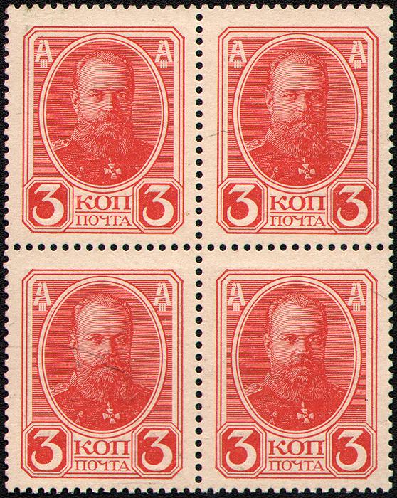 Комплект из 4 разменных денег-марок номиналом 3 копейки. Второй выпуск. Российская Империя, 1916 год