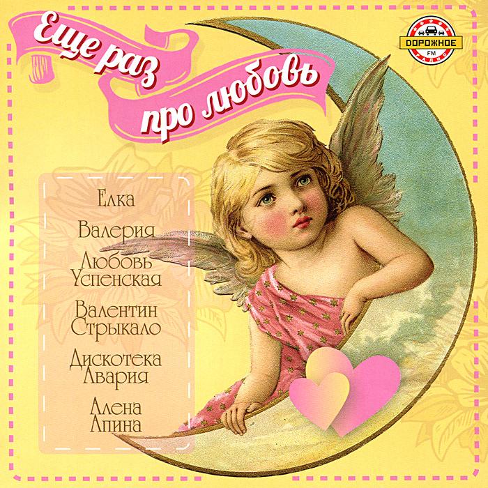 Zakazat.ru Еще раз про любовь