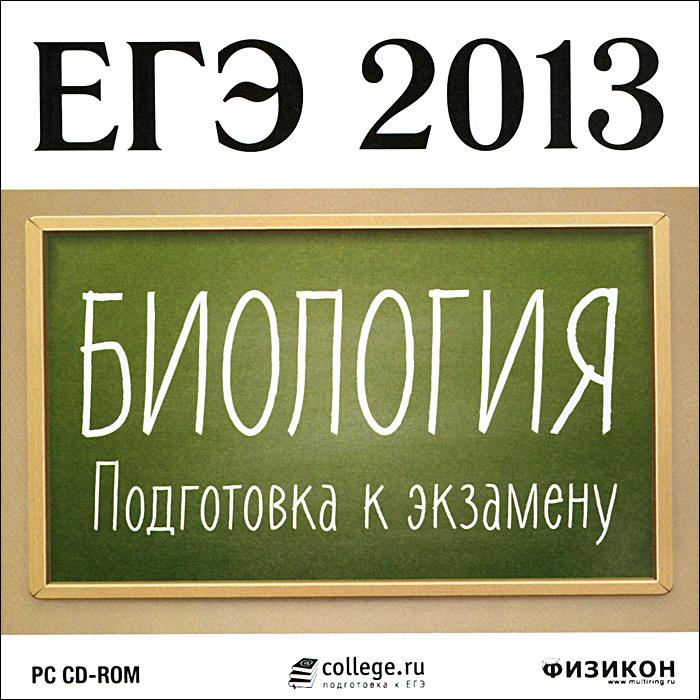 ЕГЭ 2013. Биология. Подготовка к экзамену, Новый Диск / Физикон