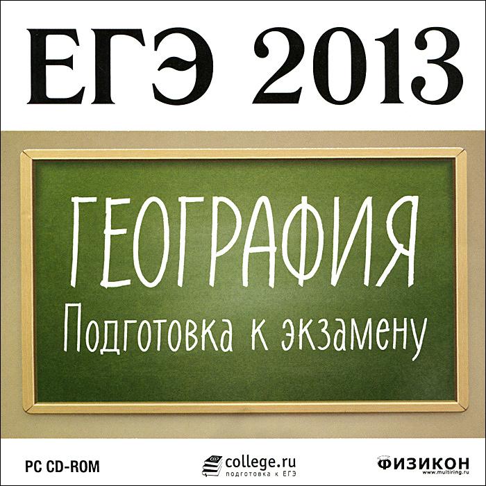 ЕГЭ 2013. География. Подготовка к экзамену