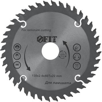 Диск пильный по ламинату FIT, 185 х 30 х 40 T. 3777637776Пильный диск FIT является сменным элементом циркулярных и торцовочных пил. Предназначен для выполнения продольных и поперечных резов по ДСП, дереву с покрытием, ламинату. Оснастка изготовлена из высокоуглеродистой стали с карбидными режущими вставками. Специальные демпфирующие прорези обеспечивают исключительно плавный ход, а также заметное снижение уровня шума и вибраций.
