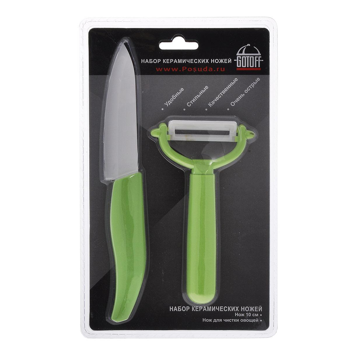 Набор керамических ножей Gotoff 2 предмета, цвет: зеленый CKP0302CKP0302Набор ножей Gotoff, изготовленных из высококачественной керамики, обладает исключительным качеством и займет достойное место среди аксессуаров на вашей кухне. В набор входит нож для нарезания фруктов, овощей и мяса без костей и нож для чистки овощей. Керамика - это отличная альтернатива металлу. В отличие от стальных ножей, керамические ножи не переносят ионы металла в пищу, не разрушаются от кислот овощей и фруктов и никогда не заржавеют. При этом вес керамических ножей вдвое меньше веса стальных ножей, что не дает уставать руке во время длительного и однообразного нарезания. Керамические ножи будут служить вам многие годы при соблюдении простых правил. Эргономичные рукоятки ножей выполнены из высококачественного пластика зеленого цвета. Рукоятка не скользит в руках и делает резку удобной и безопасной. Используйте только деревянную или пластиковую доску для нарезки. Избегайте мраморных, стеклянных, металлических и кафельных поверхностей. Не используйте...