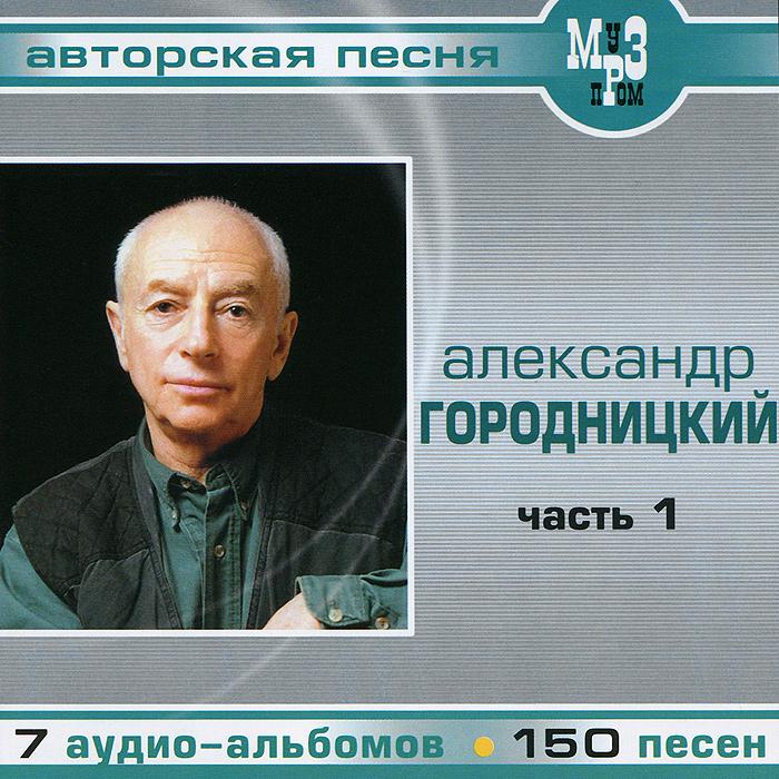 Авторская песня. Александр Городницкий. Часть 1 (mp3)