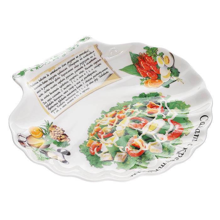 Блюдо Салат с креветками, цвет: белый, 19 х 18 см598-005Блюдо Салат с креветками, выполненное из высококачественного фарфора, порадует вас ярким дизайном и практичностью. Оригинальное блюдо выполнено в форме ракушки. Дно блюда декорировано надписью Салат с креветками и его изображением. Кроме того, для упрощения процесса приготовления прямо на блюде написан подробный рецепт и изображены необходимые продукты. В комплект к блюду прилагается небольшой буклет с рецептами любимых салатов и закусок. Такое блюдо украсит ваш праздничный стол, а оригинальное исполнение понравится любой хозяйке. Характеристики: Материал: фарфор. Цвет: белый. Размер блюда: 19 см х 18 см х 3 см. Размер упаковки: 19 см х 18 см х 3,5 см. Артикул: 598-005.