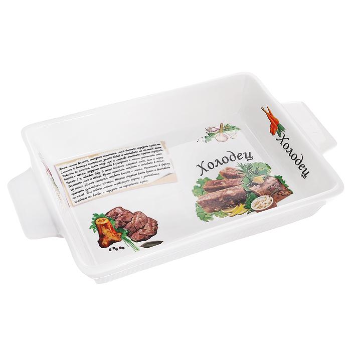 Блюдо Холодец, цвет: белый, 21 см х 15 см598-006Прямоугольное блюдо Холодец, выполненное из высококачественного фарфора, предназначено для красивой сервировки холодца. Блюдо оснащено удобными ручками. Дно декорировано надписью Холодец и его изображением. Кроме того, для упрощения процесса приготовления прямо на блюде написан рецепт и нарисованы необходимые продукты. В комплект к блюду прилагается небольшой буклет с рецептами любимых салатов и закусок. Блюдо Холодец украсит ваш праздничный стол, а оригинальное исполнение понравится любой хозяйке.