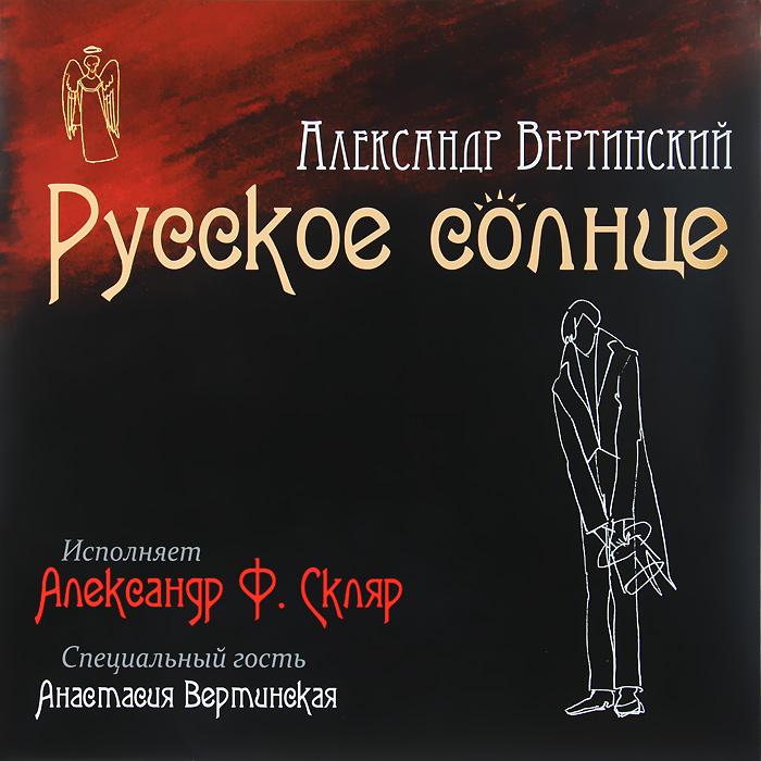 Александр Ф. Скляр. Русское солнце (LP)