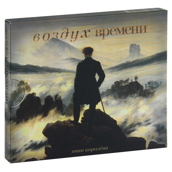 Анна Королева. Воздух времени (2 CD) 2013 2 Audio CD