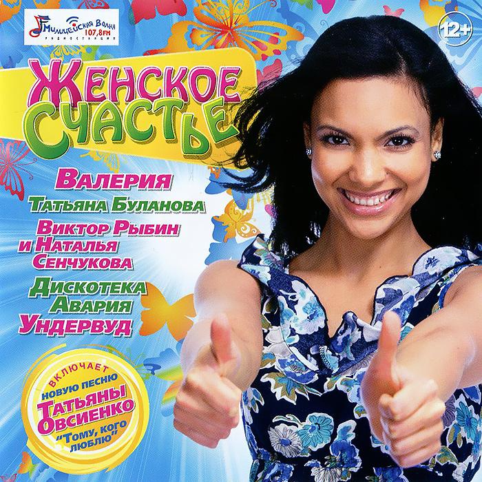 Zakazat.ru Женское счастье