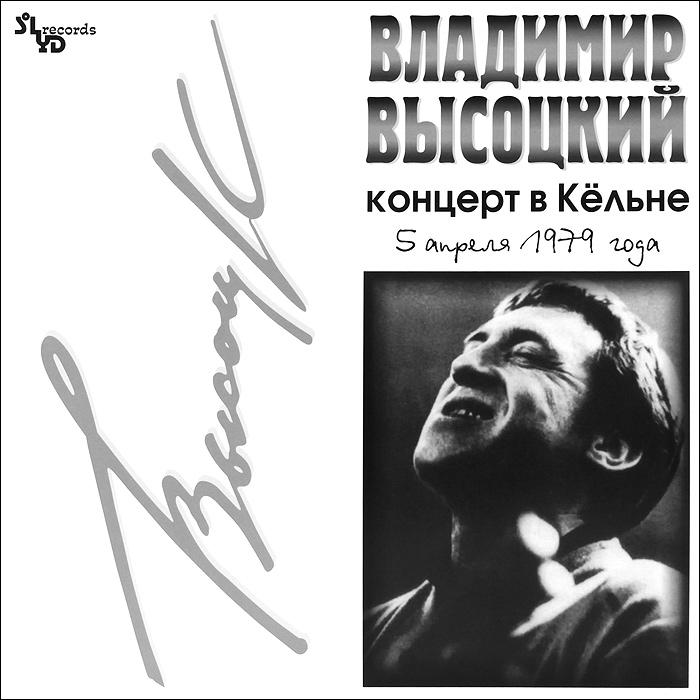 Владимир Высоцкий. Концерт в Кельне 5 апреля 1979 года (LP)