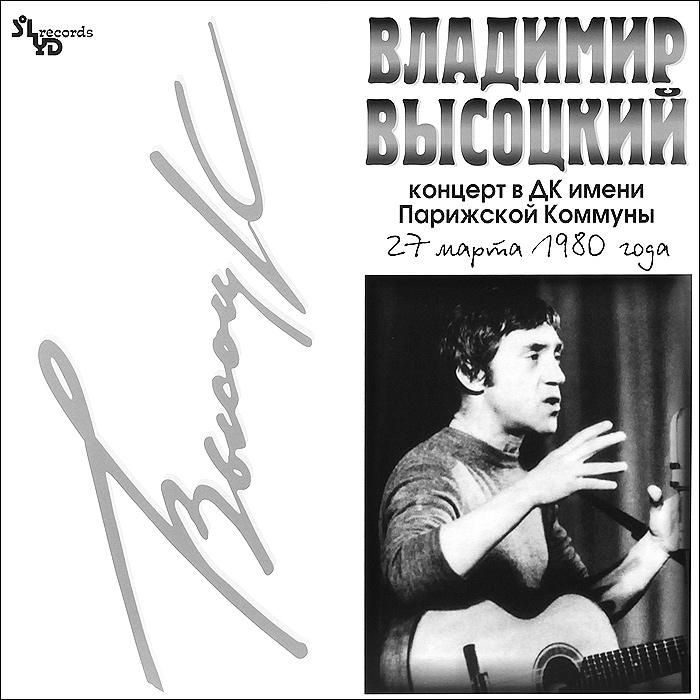 Владимир Высоцкий. Концерт в ДК им. Парижской Коммуны. 27 марта 1980 года (2 LP)