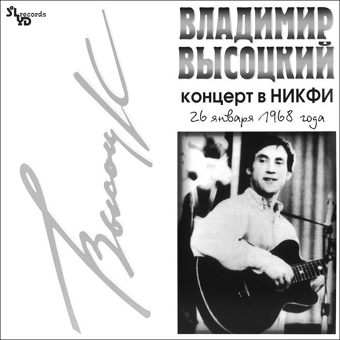 Владимир Высоцкий. Концерт в НИКФИ. 26 января 1968 года (LP)