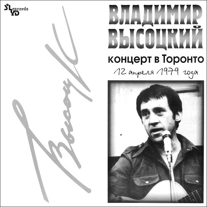 Владимир Высоцкий. Концерт в Торонто. 12 апреля 1979 года (LP)