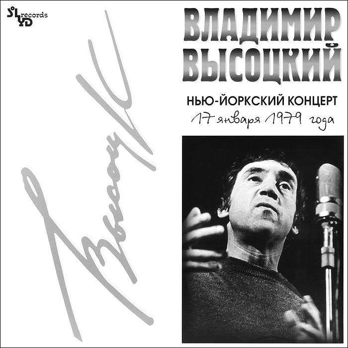 Владимир Высоцкий. Нью-Йоркский Концерт. 17 января 1979 года (2 LP)