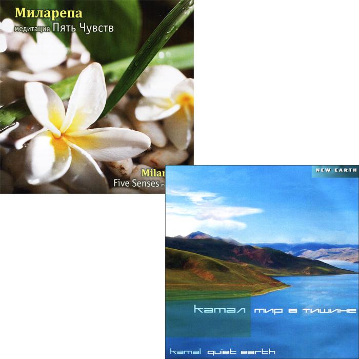Zakazat.ru: Камал. Мир в тишине / Миларепа. Медитация Пять чувств (2 CD)