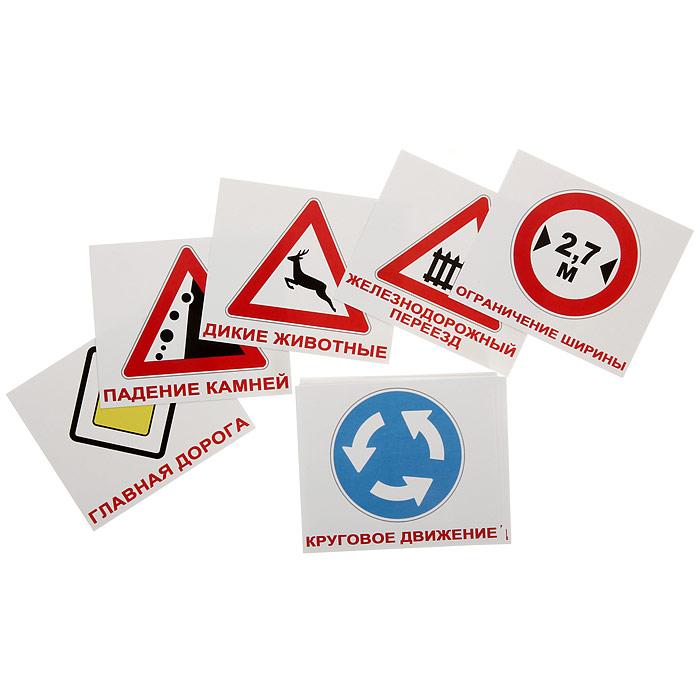 Набор обучающих карточек Мини-дорожные знаки00-160Набор обучающих карточек Мини-дорожные знаки включает в себя 60 карточек и предназначен для занятий с детьми. На карточках изображены знаки дорожного движения и написаны их названия. Просмотр карточек позволит ребенку в игровой форме быстро запомнить названия знаков, как пишутся слова, развить у ребенка интеллект и фотографическую память, что в дальнейшем значительно повысит его способности к обучению. Характеристики: Размер карточки: 10 см х 8,5 см. Рекомендуемый возраст: от 6 месяцев.