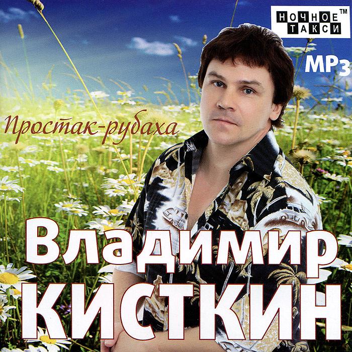 Владимир Кисткин. Простак-рубаха (mp3)