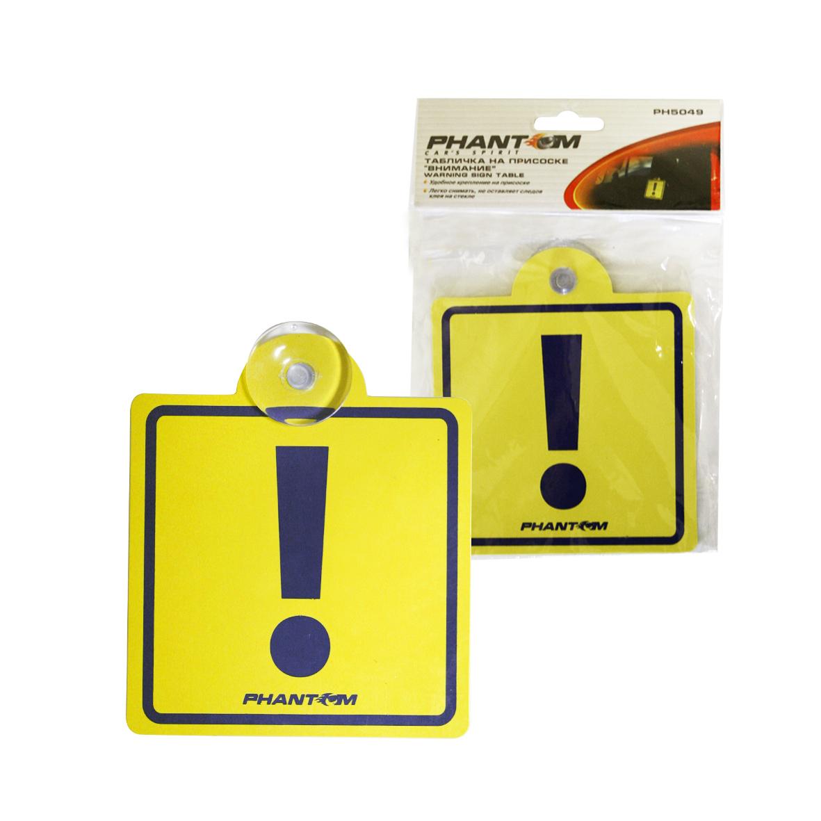 Табличка на присоске Phantom Внимание5049Табличка на присоске Phantom Внимание предназначена для предупреждения участников дорожного движения о неопытности водителя автотранспортного средства. Легкая переустановка, присоски не оставляют следов клея на стекле.