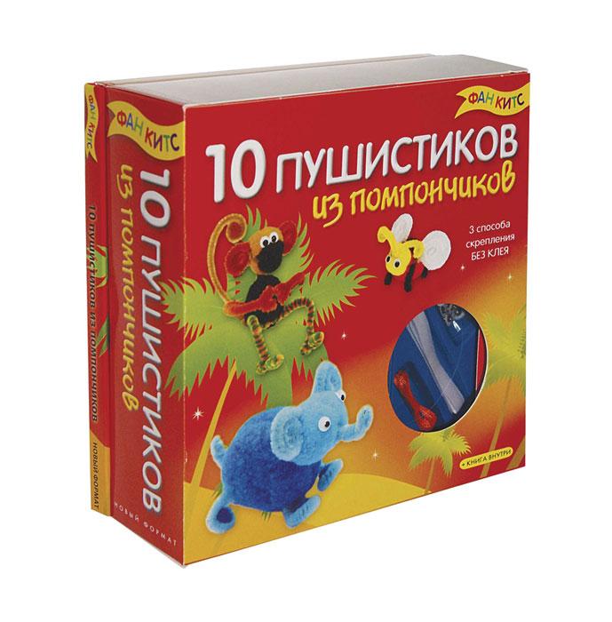 Набор для творчества 10 пушистиков4620757020661Набор для творчества 10 пушистиков непременно понравится вашему ребенку и займет его внимание надолго, ведь с помощью набора он сможет самостоятельно изготовить игрушки из разноцветных мягких помпончиков и проволочек. Набор включает все необходимое: двадцать пять пушистых проволочек, сорок шесть разноцветных помпончиков, деталь из картона, восемь пар глазиков, два квадрата ткани и иллюстрированную книжку, содержащую подробную инструкцию на русском языке. Создание игрушек развивает мелкую моторику рук, координацию движений, усидчивость и формирует художественный вкус.