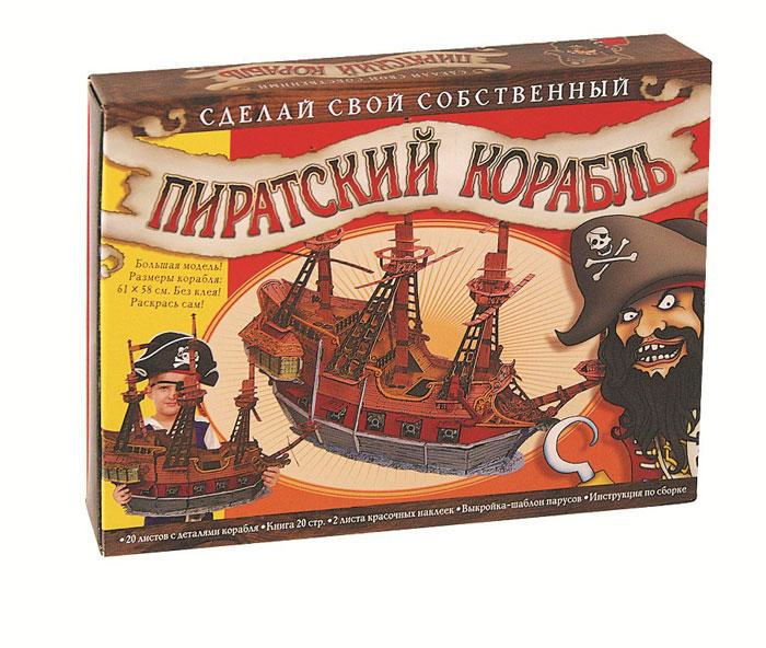 Сборная модель Пиратский корабль4620757020630Сборная модель Пиратский корабль позволит вашему ребенку собрать деревянную модель пиратского корабля. Комплект включает в себя 20 картонных листов с элементами для сборки корабля и фигурками экипажа, 2 листа красочных наклеек для оформления, выкройку-шаблон парусов, иллюстрированную инструкцию по сборке модели и брошюру Справочник капитана пиратов. Для сборки клей не понадобится: детали соединяются с помощью пазов, а благодаря контурному рисунку на них раскрасить корабль будет проще простого! Сборная модель развивает мелкую моторику, логическое мышление, творческие способности и создает благоприятный эмоциональный фон.