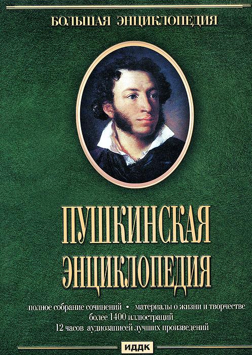 Большая энциклопедия. Пушкинская энциклопедия