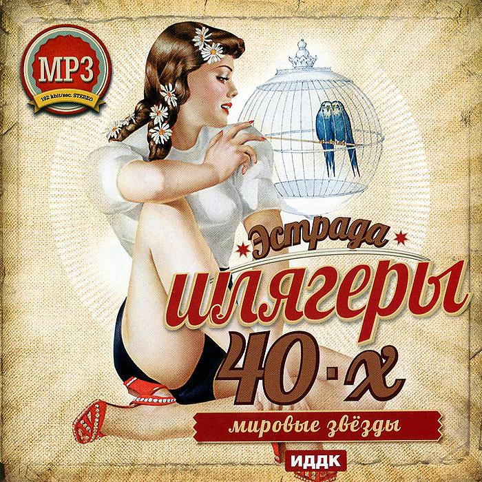 Записи 1941-1945 гг.
