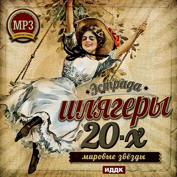Запись 1910-1929 гг.
