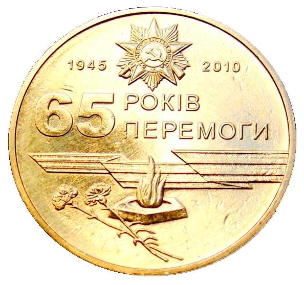Монета номиналом 1 гривна