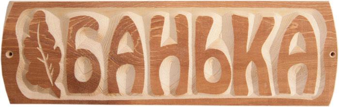 Табличка для бани и сауны Банька904264Оригинальная прямоугольная табличка с надписью Банька, выполненная из древесины березы, сообщит всем входящим, что данное помещение является баней. Табличка может крепиться к двери или к стене с помощью двух шурупов (в комплект не входят). Табличка придаст определенный стиль вашей бане, а также просто украсит ее.