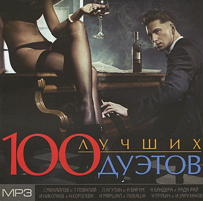 Zakazat.ru 100 Лучших Дуэтов (mp3)