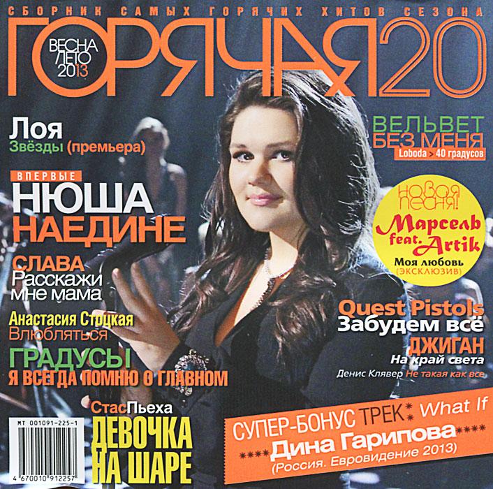 Zakazat.ru Горячая 20-ка. Весна-лето 2013