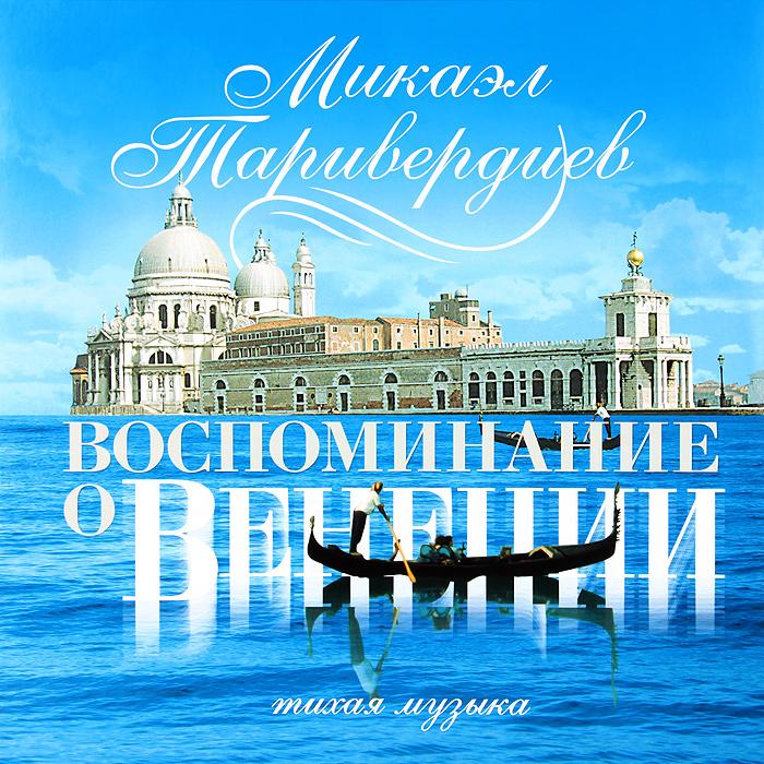 Микаэл Таривердиев. Воспоминания о Венеции. Тихая музыка (LP)