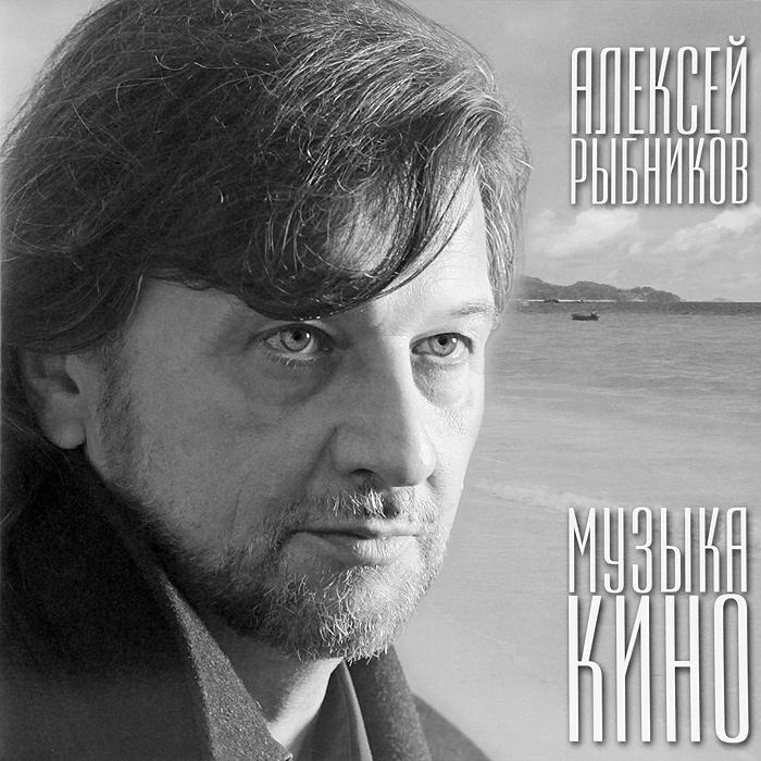 Алексей Рыбников. Музыка кино (LP)