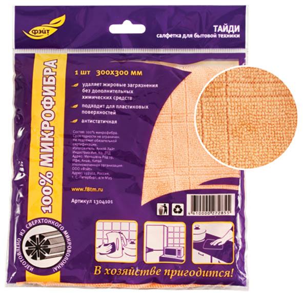 Салфетка для бытовой техники Тайди, цвет: оранжевый, 30 см х 30 см68755Салфетка Тайди, изготовленная из микрофибры, предназначена для очищения загрязнений на любых поверхностях. Изделие обладает высокой износоустойчивостью и рассчитано на многократное использование, легко моется в теплой воде с мягкими чистящими средствами. Супервпитывающая салфетка не оставляет разводов и ворсинок. Подходит для пластиковых поверхностей, а также имеет антистатистические свойства. Размер: 30 см х 30 см.
