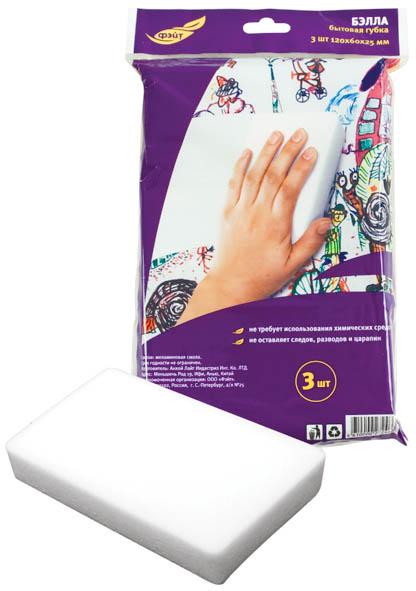 Губка бытовая Бэлла, 120 х 60 х 25 мм, 3 шт68899Специальные губки из меламина Бэлла обладают способностью очищать поверхности БЕЗ применения чистящих средств. При использовании губка стирается и крошится, как ластик. Удаляют грязь, известь, мыльные разводы в ванной, стирают следы сильных и стойких загрязнений, в том числе от карандашей, маркеров, чернил с любой поверхности из стекла, керамики, стали, пластика.