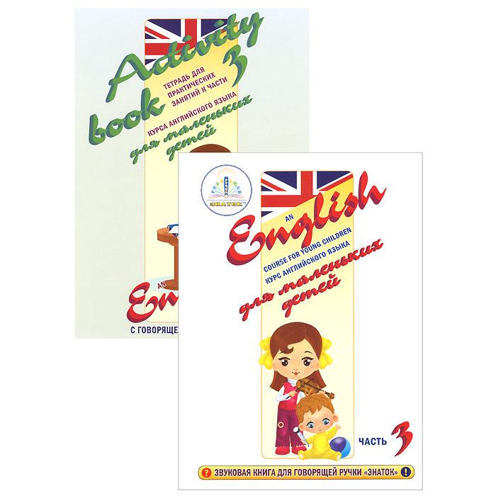 Набор Курс английского языка для маленьких детей. Часть 3 для говорящей ручки ЗнатокZP-40030Набор Курс английского языка для маленьких детей. Часть 3 для говорящей ручки Знаток предназначен для интересного времяпрепровождения и увлекательного изучения английского языка. Набор включает в себя звуковую книгу и тетрадь для практических занятий. В говорящей книге все слова и тексты озвучены жителями Великобритании. Разговоры на самые распространенные темы ведутся от лица героев различного возраста. В это части много практических занятий по самостоятельному составлению различных тематических предложений. Закрепить 25 звуковых уроков ребенку помогут говорящие рисунки, пояснения, звуковые вопросы и ответы. Открывайте нужные страницы книги и легко касайтесь областей на них рабочим концом включенной говорящей ручки. Ручка будет воспроизводить напечатанный текст и вопросы. Книга является инновационной разработкой, с помощью которой развиваются интеллектуальные способности ребенка. Эта книга подходит как для чтения с помощью Говорящей ручки Знаток, так и для...