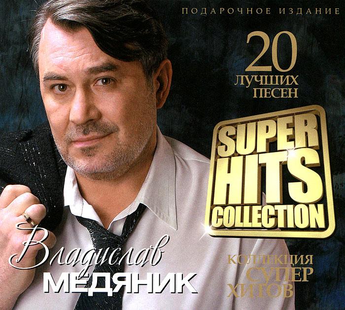 Владислав Медяник. 20 лучших песен