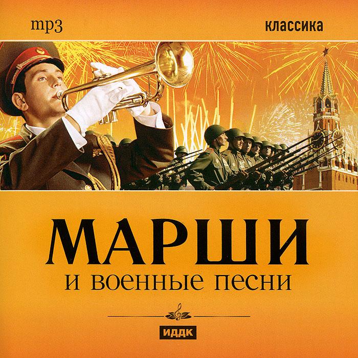 Марши и военные песни (mp3)