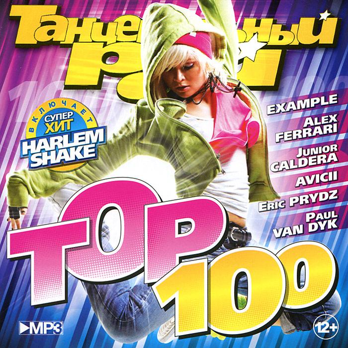 Танцевальный рай. Топ 100 (mp3) 2013 MP3 CD