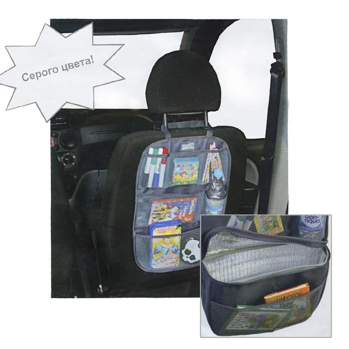 Органайзер на спинку переднего сиденья Comfort Address, цвет: серый, 35 х 55 см bag 029 Sbag 029 SОрганайзер Comfort Address выполнен из прочного водоотталкивающего материала и предназначен для хранения различных нужных в машине мелочей. Органайзер вешается на спинку переднего сиденья. Содержит 3 накладных кармана, один потайной и вместительное термоотделение на молнии, способное удерживать тепло и холод. Теперь в дороге в любой момент можно съесть горячий бутерброд или выпить холодной воды. Такой органайзер не займет много места в машине, а все нужные вещи всегда будут под рукой. Характеристики: Материал: ПВХ. Цвет: серый. Размер органайзера: 35 см х 55 см. Размер термоотделения: 33 см х 8 см х 25 см. Размер упаковки: 34 см х 42 см х 5 см. Артикул: bag 029 S.