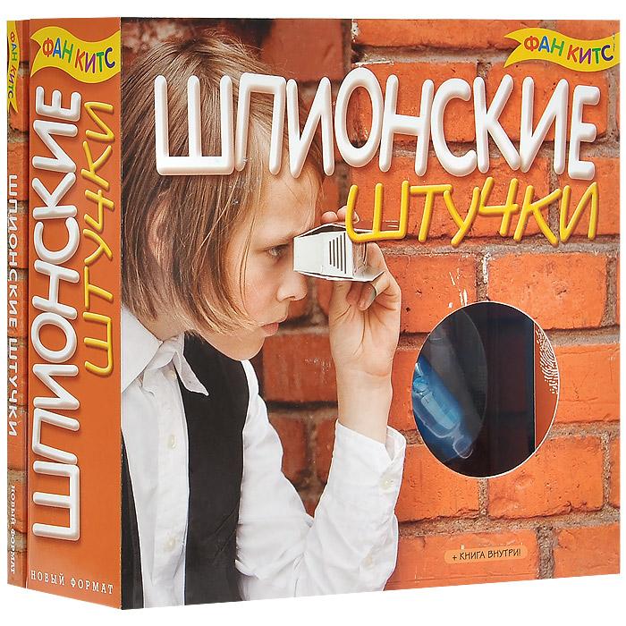 Игровой набор Шпионские штучки, с книгой710805Настоящие шпионы для получения информации пользуются самыми современными техническими приспособлениями. Игровой набор Шпионские штучки станет необходимым для тех, кто мечтает о приключениях, и в чьем воображении существует мир шпионских страстей. В набор входит все необходимое для настоящего шпиона: очки, позволяющие видеть, что происходит сзади, раскладной бинокль, шпионские документы, ручка с невидимыми чернилами и ультрафиолетовый фонарик к ней, книга с цветными иллюстрациями, которая поможет разобраться в тонкостях работы шпиона. Ваш ребенок часами будет играть с этим набором, придумывая различные истории. Порадуйте его таким замечательным подарком! Характеристики: Материал: пластик, картон, бумага. Ширина очков: 13 см. Длина ручки с учетом колпачка-фонарика: 13 см. Размер упаковки: 17 см х 17 см х 6 см. Изготовитель: Китай.