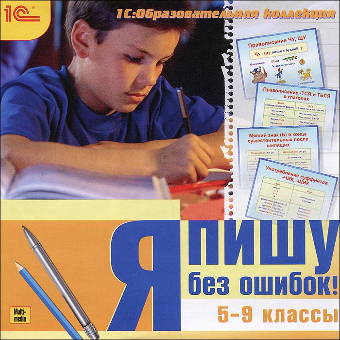 1С: Образовательная коллекция. Я пишу без ошибок! 5-9 классы  я пишу без ошибок 5–9 классы