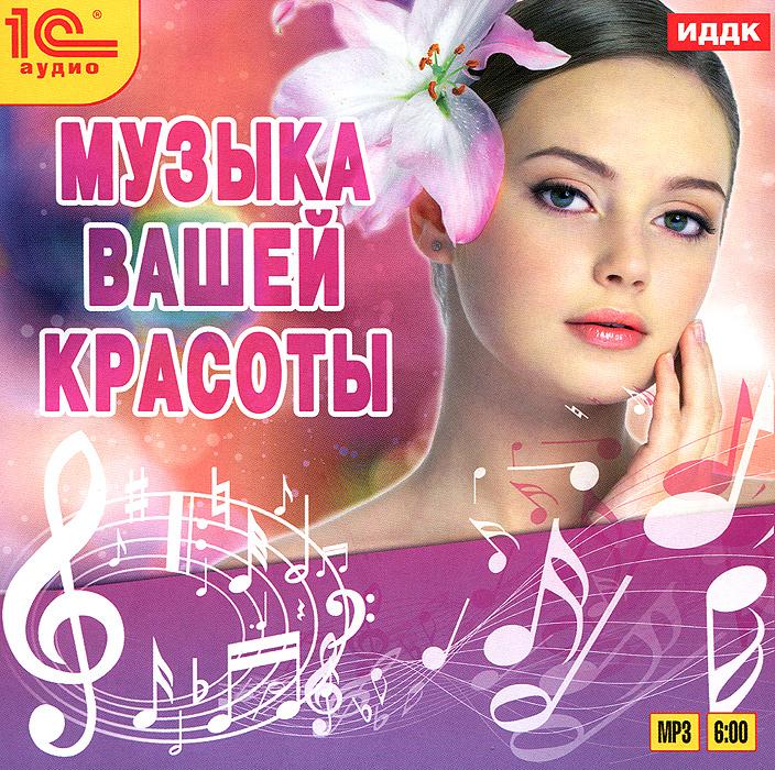 Zakazat.ru: Музыка вашей красоты (mp3)