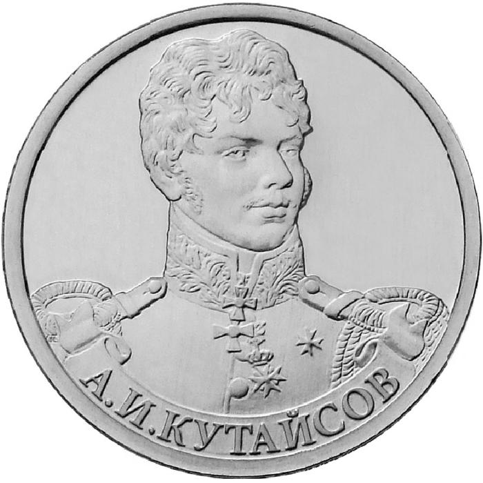 Монета номиналом 2 рубля