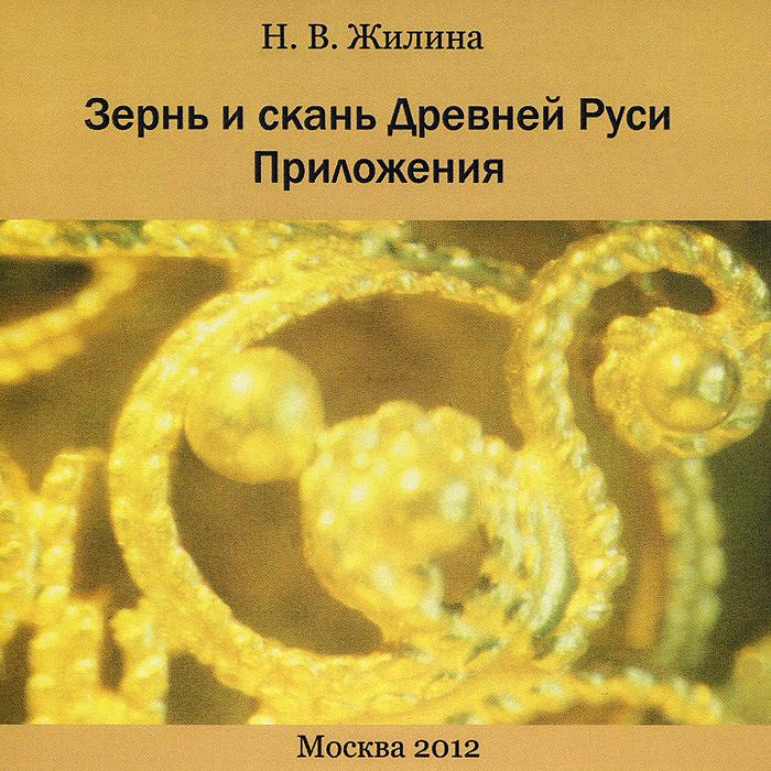 Зернь и скань Древней Руси. Приложения