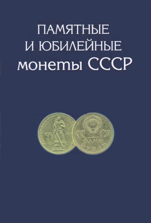 Альбом - планшет для монет Памятные и юбилейные монеты СССРL2070 EАльбом-планшет Памятные и юбилейные монеты СССР. Размер альбома 19 х 29 см. Альбом предназначен для коллекции из 64 монет Памятные и юбилейные монеты СССР 1, 3 и 5 рублей.